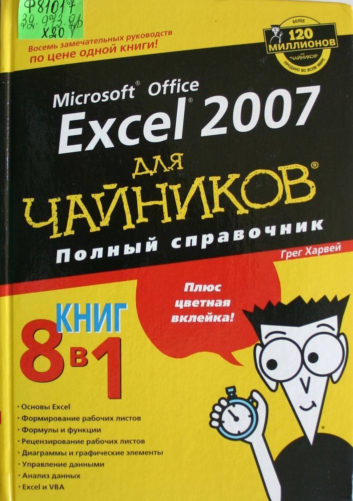 Access 2007 для чайников