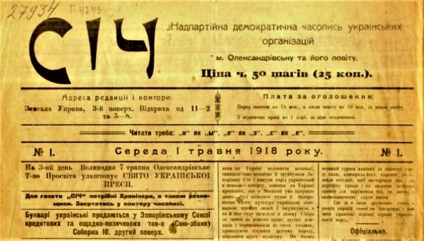 Газета «СІЧ» 1918 рокувідтепер у фонді бібліотеки