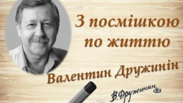 Валентин Дружинін:  З посмішкою по життю