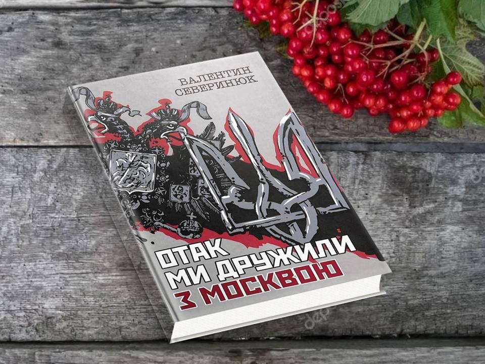 Дарунок від письменника Валентина Северинюка