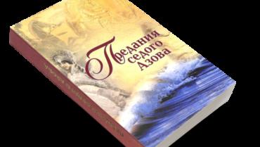 «Предания седого Азова» відтепер у фонді бібліотеки