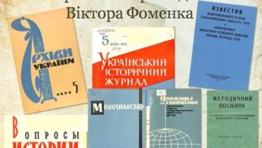 Історичні розвідки Віктора Гавриловича Фоменка