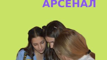Фестиваль «Книжковий Арсенал» у Запоріжжі