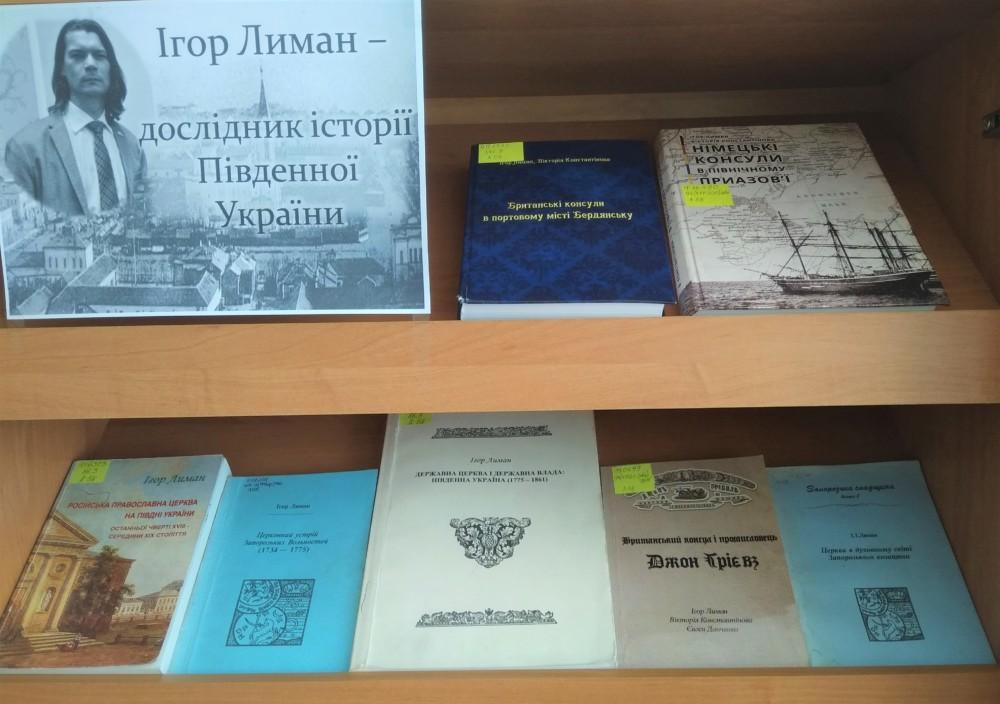 Відкриття виставки «Дослідник історії Південної України»