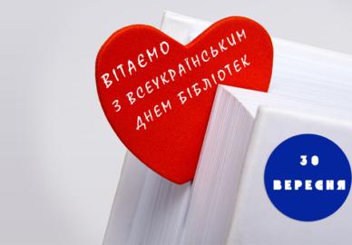 З нагоди Всеукраїнського дня бібліотек